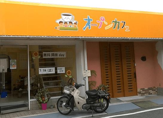 東大阪放課後等デイサービスオープンカフェ外観